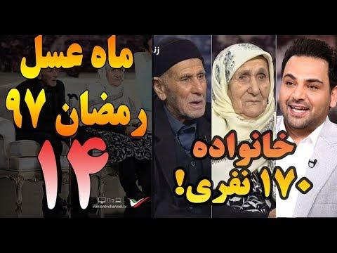 رکوردهای رمضان 97