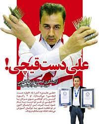 رکوردهای علی عابدی